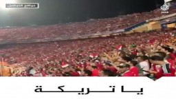 الجماهير تهتف للنجم محمد أبوتريكة باولى مباريات امم افريقيا