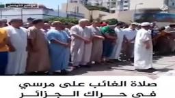 المتظاهرون بالحراك الجزائري يصلون الغائب على الرئيس الراحل محمد مرسي