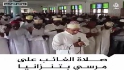 صلاة الغائب علي الرئيس محمد مرسي بأحد مساجد مدينة دار السلام بتنزانيا