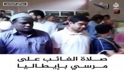 صلاة الغائب على الرئيس محمد مرسي بأحد مساجد مدينة ميلانو الإيطالية