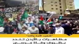آلاف الأردنيين ينددون بظروف وفاة أول رئيس مصري مدني منتخب