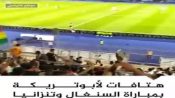 الجمهور يهتف للنجم محمد أبوتريكة بالدقيقة الـ22 من مباراة السنغال وتنزانيا