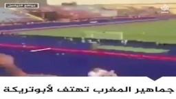 """""""يا يا يا يا تريكة"""".. جماهير المغرب تهتف لأبوتريكة في الدقيقة 22 بالمباراة أمام ناميبيا"""