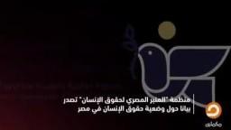 منظمات حقوقية تطلق نداء لإنقاذ السلم الاجتماعي في مصر