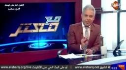 مطر: السيسي يستعين بـ سما المصري لإيقاف الهتاف لـ أبوتريكة .. !!