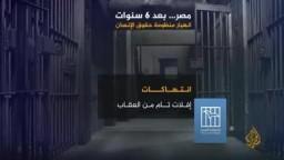 منظمات دولية تقرع ناقوس الخطر جراء انتهاكات حقوق الإنسان