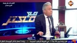 مطر معلقا على فضيحة منتخب مصر!