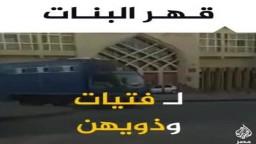 """""""عاوزة أشوف أختي"""".."""