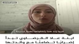 """""""مايصحش نحبس أمي علشان خلافات مع دولة معينة أو شخص"""".."""