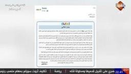 """بالدليل القاطع تابعية شركة """"DUBCI"""" وفضيحة المتحدث العسكري !!"""