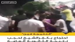 اعتصام أهالي مدينة بيلا بكفر الشيخ أمام مجلس المدينة احتجاجًا على حجب نتيجة الثانوية العامة
