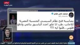 العسكر  يجنسون الصهاينة بالجنسية المصرية