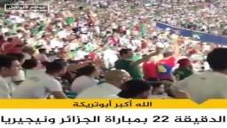 هتافات أبوتريكة تهز استاد القاهرة بالدقيقة 22 من مباراة الجزائر ونيجيريا