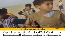 حادث الـ47طفل مأساة فوق ماساة