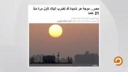 القاهرة والإسكندرية مهددتان بالغرق!