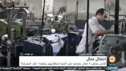 اعتقال 4 عمال للمطالبة بعلاوتهم!