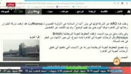 ألمانيا وانجلترا تحذر رعاياهم من السفر لمصر.