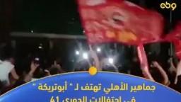 """جماهير النادي الأهلي تهتف لـ """" أبوتريكة """" في احتفالات الدوري 41"""