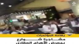 مشاجرة شوارع بمعرض الأهرام العقاري وغياب تام للأمن