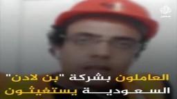 """""""إحنا مش لاقيين ناكل قرّبنا نشحت""""..  مصريون عاملون بالسعودية يستغيثون لحل أزمة الرواتب المتأخرة"""