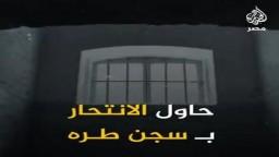 معتقل يحمل الجنسية الأميركية ابتلعته سجون السيسي وذاق فيها جميع أنواع التعذيب حتى أوصلته لمحاولة الانتحار..
