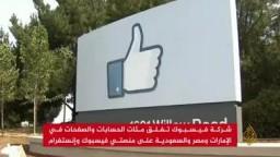 """""""فيسبوك"""" تحذف حسابات مصرية وسعودية"""