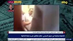 بعد مقتل معتقلين على يد ضباط الداخلية ..ما يتعرض له السياسية او الجنائي من لحظة القبض عليه