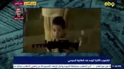 عائدة بن عمر: السيسي أصبح رمزا عالميا للقتل والإجرام..