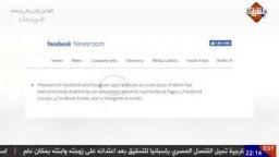 فيسبوك تفضح الإمارات و السعودية و مصر..