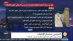سمسار الإمارات في مصر يؤمر بتهجير شامل لمناطق بسيناء