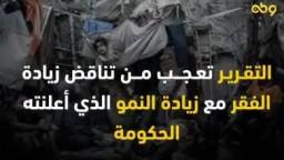 التلفزیون الألماني:. معدل تعاسة المصریین يزداد في عهد السيسي