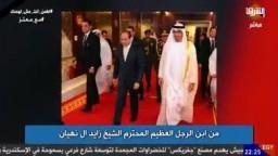 فضيحة عمرو اديب بعد تبرع محمد بن زايد بـ 50 مليون جنية لـ معهد الاورام !!