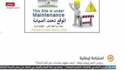 موقع الإفتاء السعودي تحت الصيانة..