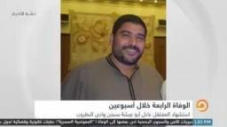 """استشهاد المعتقل """"عادل أبو عيشة"""" بسجن وادي النطرون نتيجة الإهمال الطبي المتعمد"""