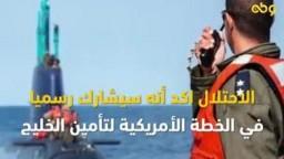 """الاحتلال الصهيوني يعلن مشاركته في تأمين """"الخليج العربي"""" من إيران !"""