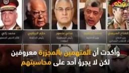 منظمة العفو الدولية: آثار فض رابعة مازلت تخيم على مصر… منذ المجزرة وحتى اليوم