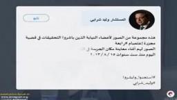 مستشار وليد شرابي يعرض اسماء وصور معاينة النيابة بعد فض اعتصام رابعة