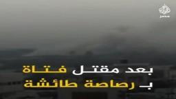 أبناء سيناء يُقتلون برصاص جيشهم