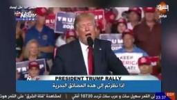 ترامب يهدد السعودية: احنا مش محتاجين نفطكوا ودافعوا عن نفسكوا ..!!
