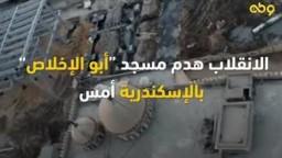 بعد أن توقف لشهور.. مسلسل هدم المساجد يتواصل في مصر الانقلاب