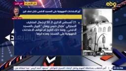 أبرز الاعتداءات الصهيونية على المسجد الأقصى خلال نصف قرن