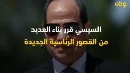 قصور السيسي المشيدة..