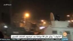 توثيق قتل 56 مواطنا بعد تعرضهم للاختفاء القسري!