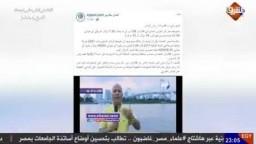 اليابان للمخبر احمد موسي: كفاية تخاريف بقي ..!!