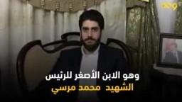 صبرا آل مرسي فإن موعدكم الجنة… الإبن يلحق بأبيه بعد 3 أشهر من وفاته