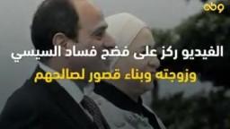 بعد فضحه للسيسي وانتصار ..