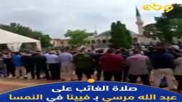 صلاة الغائب على عبدالله مرسي بفيينا في #النمسا