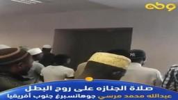 صلاة جنازه عبد الله نجل الرئيس الشهيد محمد مرسي -- جوهانسبرغ جنوب افريقيا