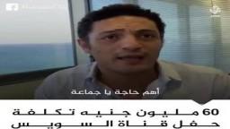 السيسي طلب حفل بتكلفة قيمتها 60 مليون جنيه لإعلان افتتاح قناة السويس