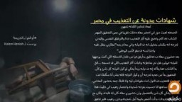شهادات كارثية مدونة عن التعذيب في مصر